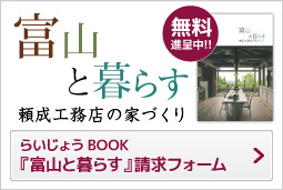 らいじょうブック富山と暮らす請求フォーム