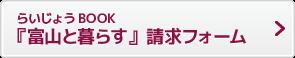 らいじょうBOOK『富山と暮らす』請求フォーム
