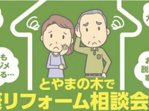 4/14(土)10:00~とやまの木で健康リフォーム相談会開催!