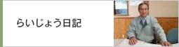 らいじょう日記 頼成工務店社長のブログです。