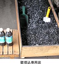 壁埋込専用炭