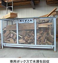 専用ボックスで木屑を回収