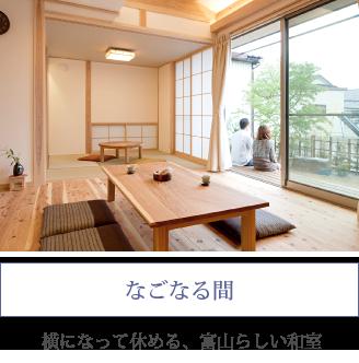 なごなる間— 横になって休める富山らしい和室