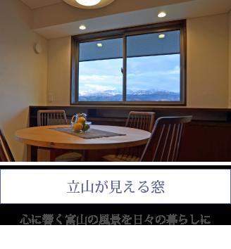 立山が見える窓— 心に響く富山の風景を日々の暮らしに