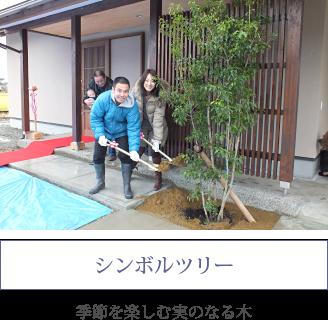 シンボルツリー— 季節を楽しむ実のなる木
