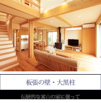 板張の壁・大黒柱— 伝統的な富山の家に倣って