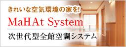 次世代型全館空調システム マッハシステム