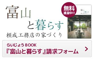 らいじょうBOOK『富山と暮らす』のご請求はこちら