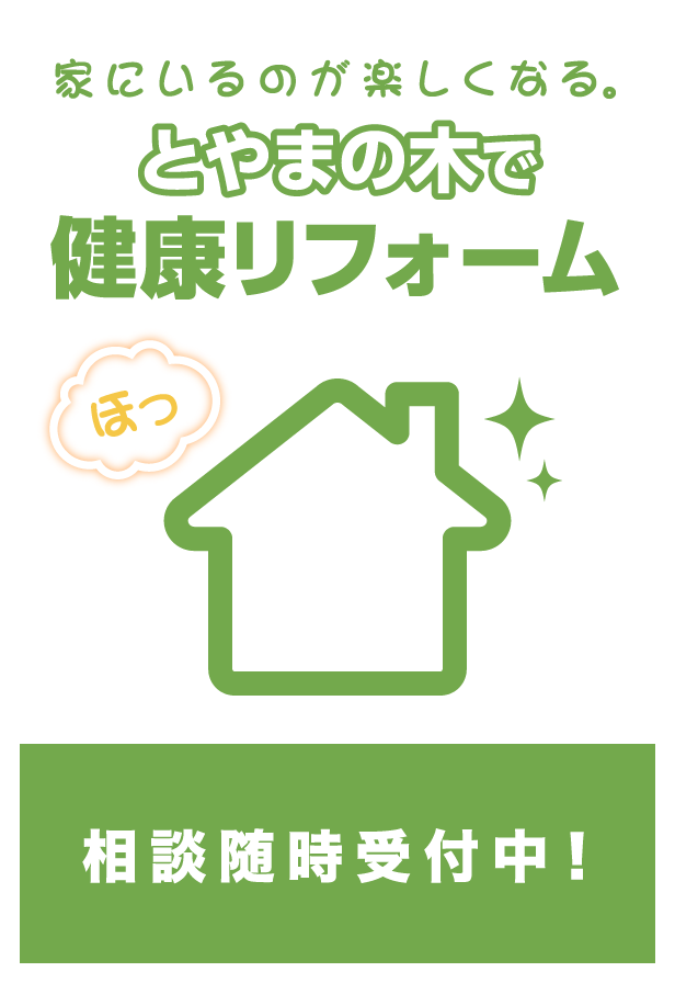 富山健康リフォーム