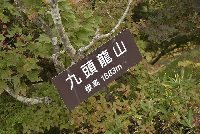 s-1345九頭龍山