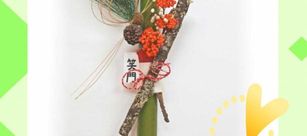 12/9(日)10時~自分で作る「お正月飾り」ワークショップ開催します!