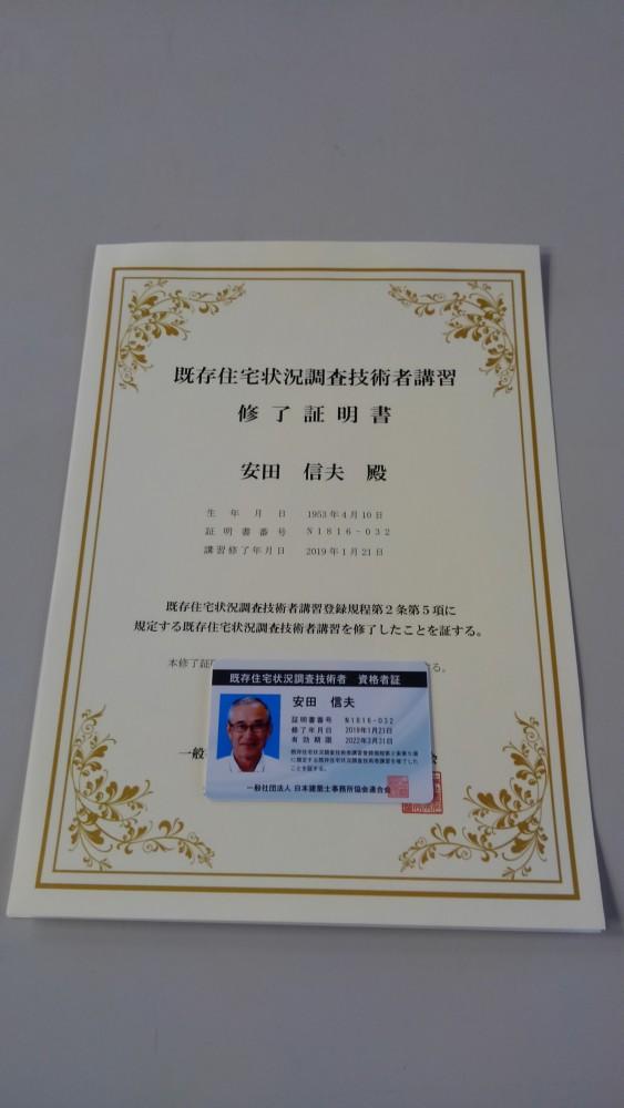 0131資格証