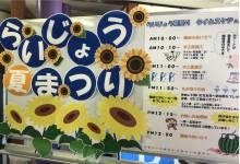 IMG_夏祭り-1