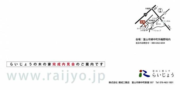 頼成工務店DM外輪野の家(うら)-01