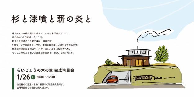 頼成工務店DM外輪野の家(表)-01