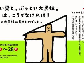 富山と暮らす  完成内見会3/27.28(土・日)らいじょうの木の家 AM10時~PM5時